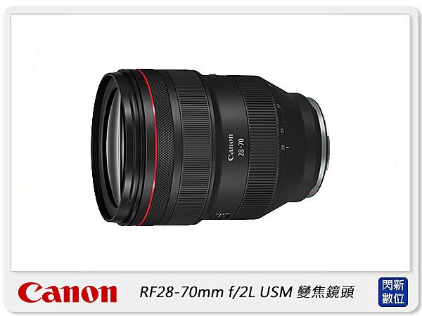 預訂~回函送禮券+記憶卡~Canon RF 28-70mm f2 L USM (28-70 F2 ,公司貨)