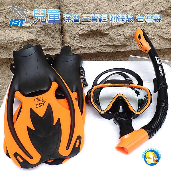 [ 台灣製 IST ] 兒童 浮潛三寶  CFJ02 黑橘 面鏡+呼吸管+蛙鞋 附收納網袋 ;蝴蝶魚戶外
