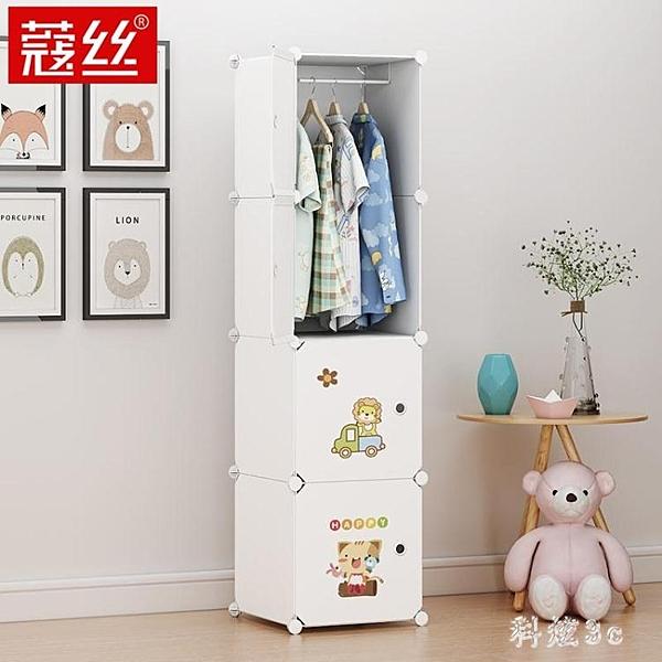 兒童衣櫃小衣櫥儲物櫃臥室家用簡約小櫃子經濟型組裝簡易衣櫃 PA4733『科炫3C』