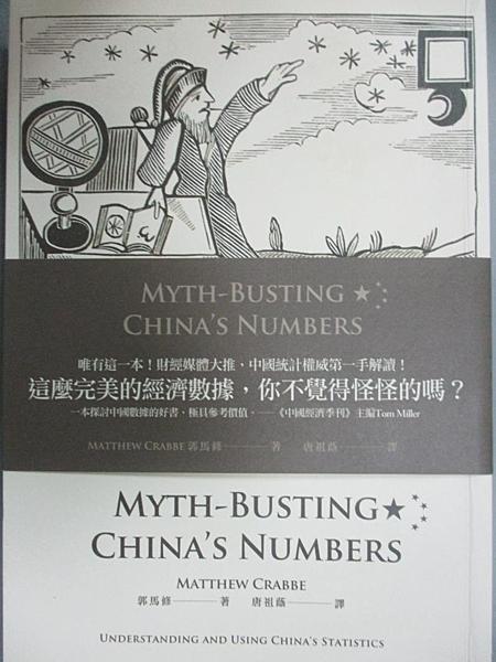【書寶二手書T3/財經企管_CHJ】正解!中國經濟數據_郭馬修