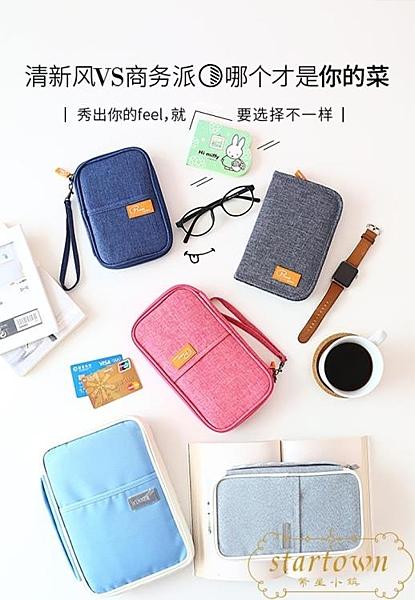 護照包機票夾保護套出國多功能袋證件包【繁星小鎮】