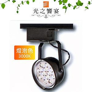 【光之饗宴】AR111 12珠 15W LED軌道燈 - 黑(黃光)