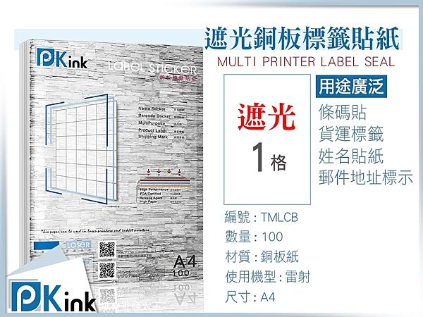 PKink-遮光銅板標籤貼紙 - A4/100張入