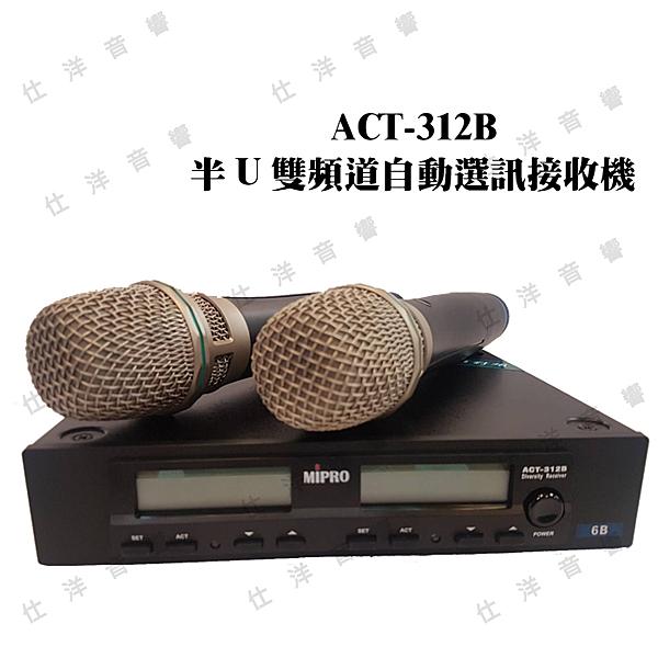 優惠 MIPRO 嘉強 ACT-312B 半U雙頻道自動選訊接收機【公司貨】