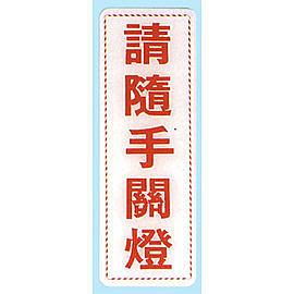 新潮指示標語系列  EK貼牌-請隨手關燈EK-339 / 個