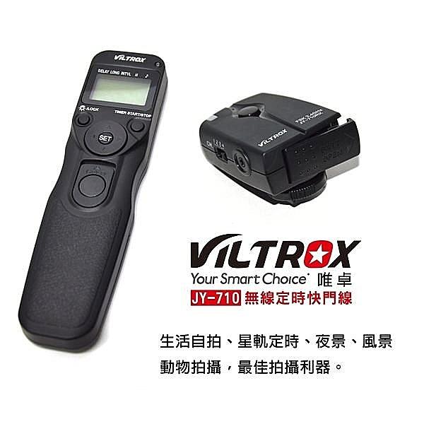 攝彩@樂華 唯卓 JY-710 無線定時快門線 Canon相機用 縮時攝影遙控器 7D G12 700D 夜景星軌