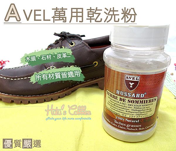 糊塗鞋匠 優質鞋材 K51 法國AVEL萬用乾洗粉 全天然不傷皮革 超神奇去髒污