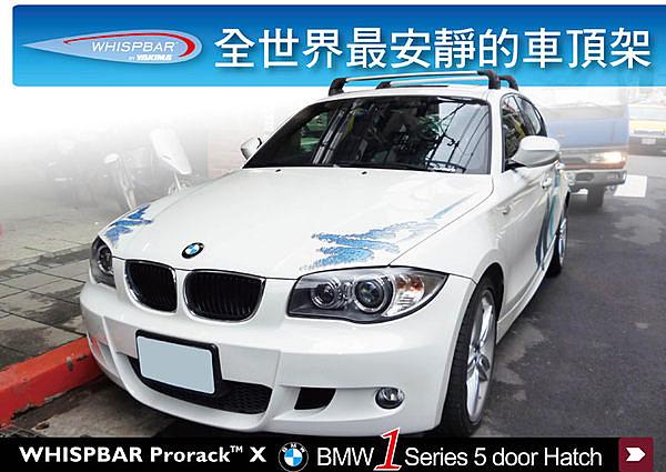 ∥MyRack∥WHISPBAR FLUSH BAR BMW 1系列 E87 5 door  專用車頂架∥全世界最安靜的車頂架 行李架 橫桿∥