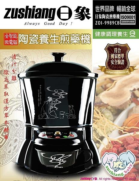 【日象】全智能微電腦陶瓷養生煎藥機 ZOI-9989CB