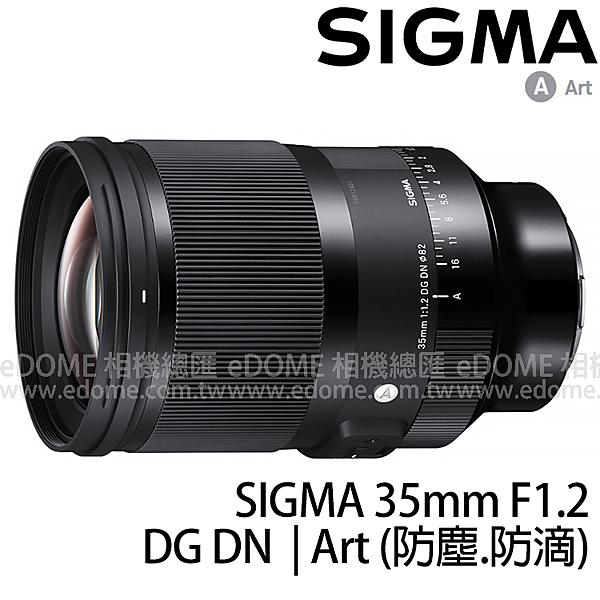 SIGMA 35mm F1.2 DG DN Art (24期0利率 免運 恆伸公司三年保固) 全片幅微單眼鏡頭 防塵防滴