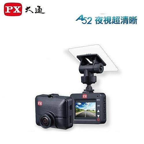 【PX大通】高畫質行車紀錄器《A52》可視角度130度※可到府安裝費用另計※