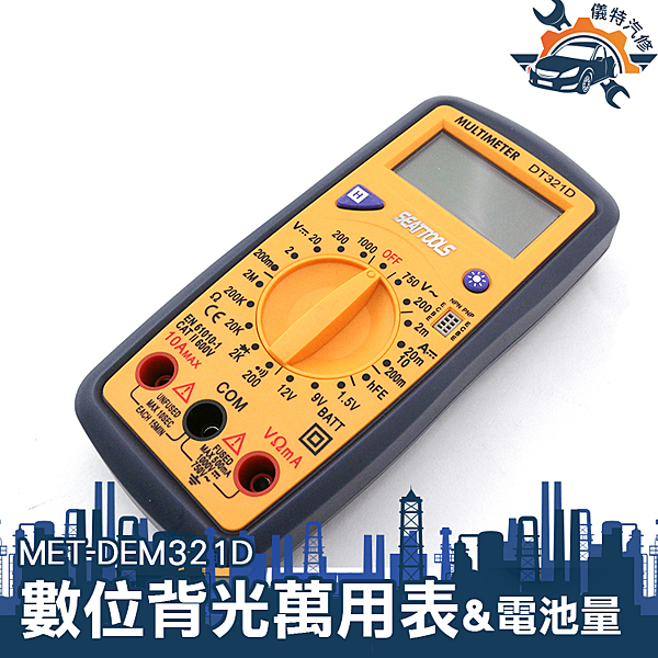 『儀特汽修』數位背光萬用表&電池量測 數據保持 電池測量 hFE 測量二極體 背光功能 DEM321D