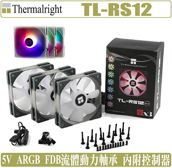 [地瓜球@] 利民 Thermalright TL-RS12 12公分 風扇 三顆裝 5V ARGB PWM 溫控
