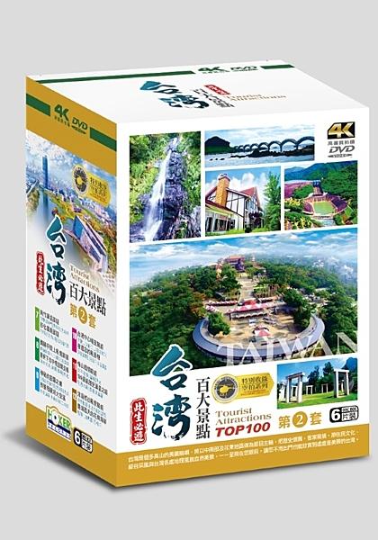【停看聽音響唱片】【DVD】台灣百大景點系列第2套DVD (6片裝)