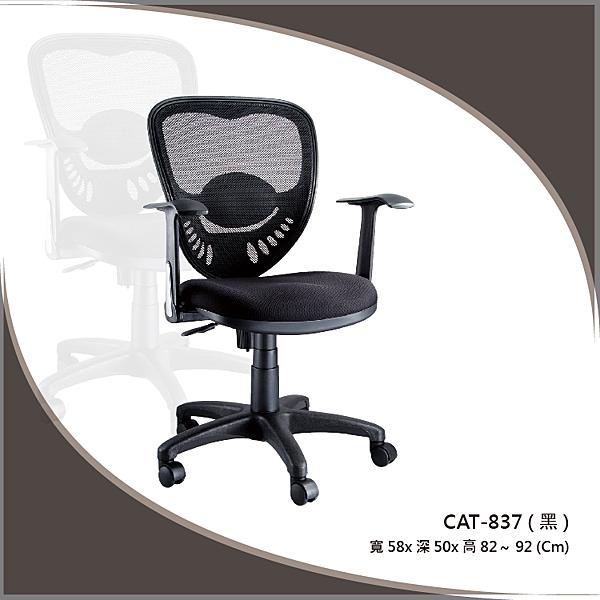 【運費請先詢問】【辦公椅系列】CAT-837 黑色 舒適辦公椅 氣壓型 職員椅 電腦椅系列