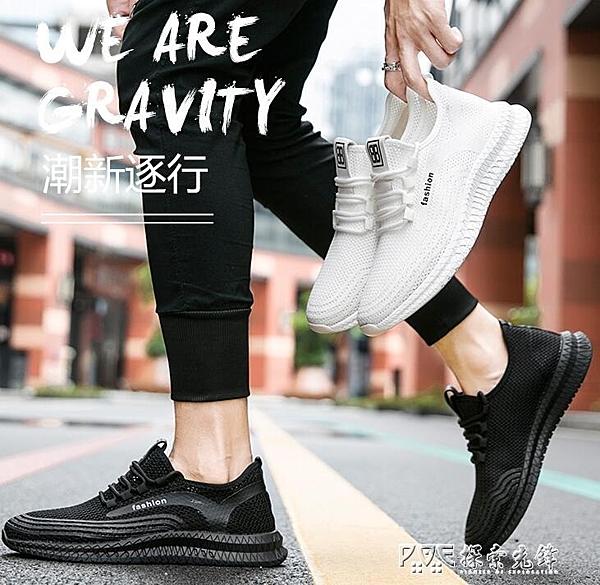 新款網紅男鞋夏季透氣薄款抖音同款鞋子男潮鞋韓版網面運動鞋 探索先鋒