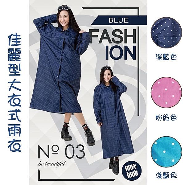 【我們網路購物商城】佳麗型大衣式雨衣 雨衣 一件式 大衣 圓點 點點