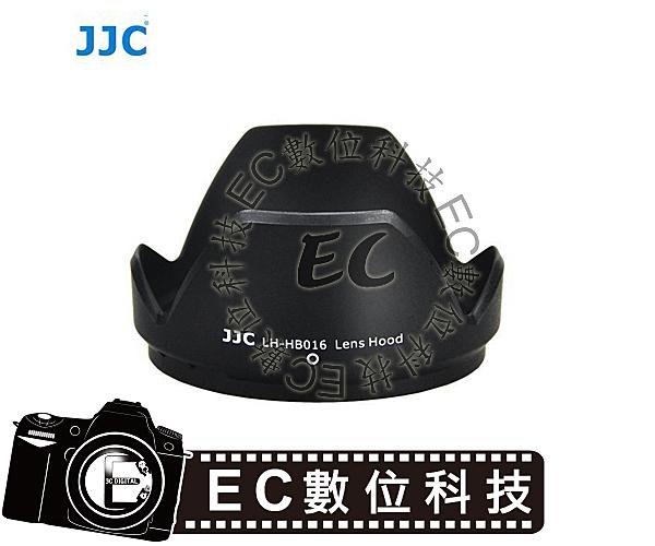 【EC數位】JJC HB016 遮光罩 蓮花罩 Tamron 16-300mm f/3.5-6.3 Di II VC