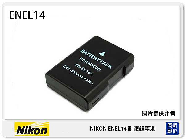 NIKON EN-EL14 副廠電池(ENEL14)D3100/D3200/D5100/D5200/D5300