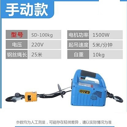 微型電動葫蘆220v起重機小吊機家用小型提升機  萬客居