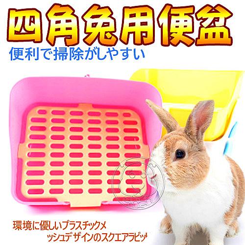 【??培菓寵物48H出貨??】dyy》《方型兔便盆》縫細細小22.8CM×寬28CM(顏色隨機出貨)