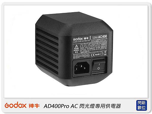 【分期零利率,免運費】GODOX 神牛 AD400 PRO AC 閃光燈專用 供電器 電池匣造型 (公司貨)