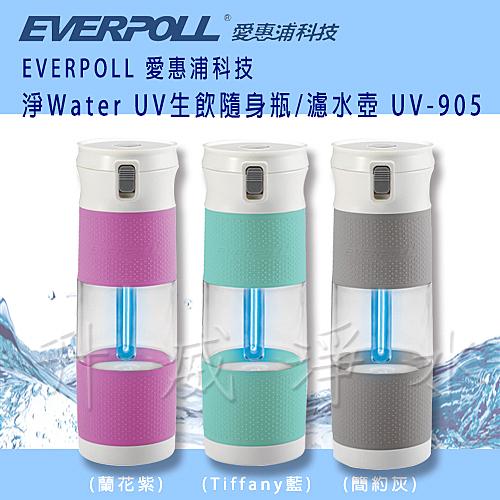 【EVERPOLL】愛惠浦科技 淨Water UV生飲隨身瓶/濾水壺 UV-905 (紫、藍、灰)三色可選