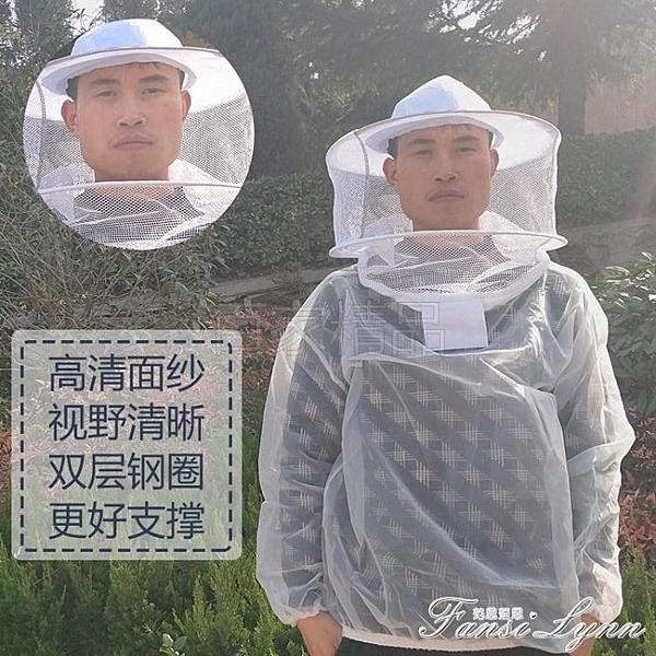 全套專用透氣蜜蜂防蜂服蜂蜜養養蜂服防護服捕服采抓帽防蜂衣半身 范思蓮思
