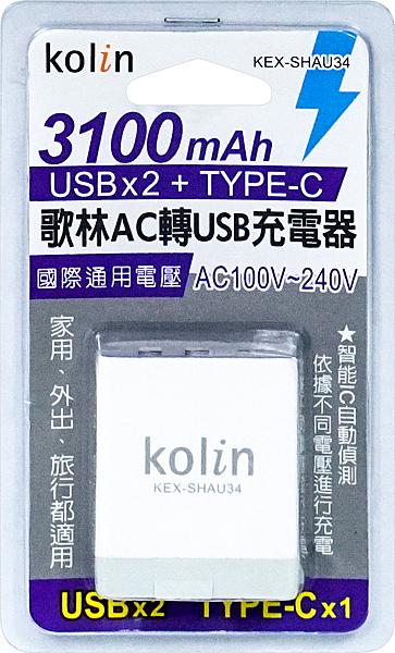 3.1A雙USB+TYPE-C充電器 KEX-SHAU34