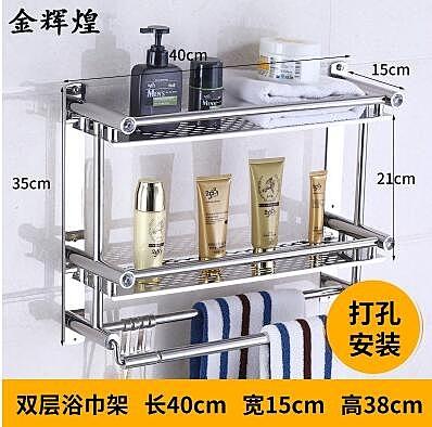 衛生間毛巾架不銹鋼免打孔浴室置物架2層3層壁掛三層廁所衛浴挂件