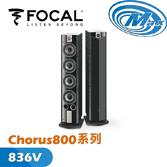《麥士音響》 FOCAL Chorus800系列 836V