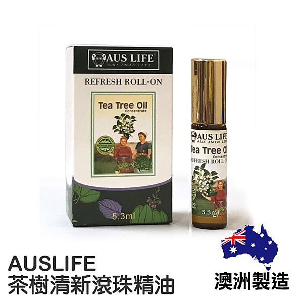 澳洲 AUSLIFE 茶樹清新滾珠精油 5.3ml【YES 美妝】