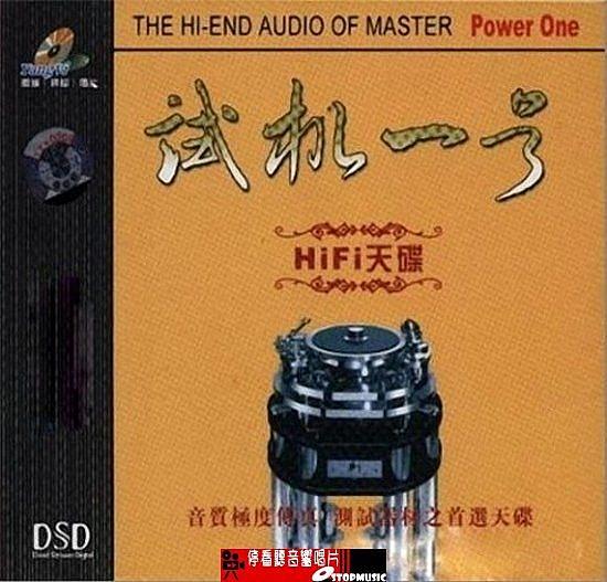【停看聽音響唱片】【CD】HI-FI天諜 - 試機一號