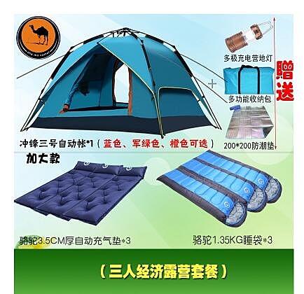 熊孩子-帳篷戶外3-4人2人液壓式全自動帳篷多人野外露營帳篷套餐17