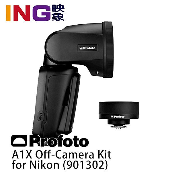 【映象攝影】Profoto A1X Connect Off-camera Kit-Nikon 機頂閃光燈含引閃器 901302 佑晟公司貨 離機閃套組