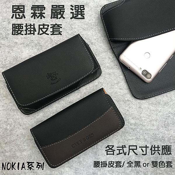『手機腰掛式皮套』NOKIA 6.1 Plus TA1103 / X6 5.8吋 腰掛皮套 橫式皮套 手機皮套 保護殼 腰夾