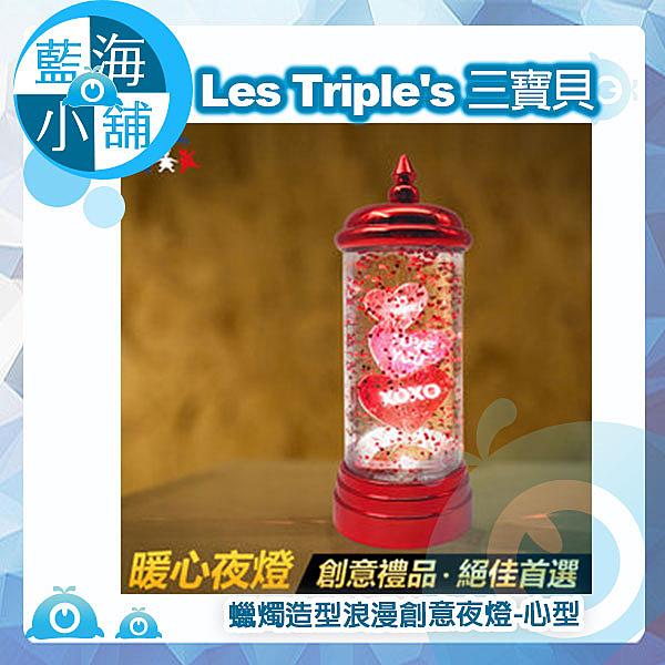 《耶誕禮物首選》三寶貝 蠟燭造型浪漫創意夜燈-心型17SD012 (小夜燈 禮物 床頭燈 露營 生日)