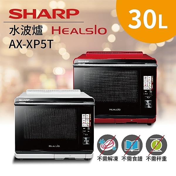 【結帳再折+分期0利率】SHARP 夏普 30公升 HEALSIO 水波爐 AX-XP5T 台灣公司貨