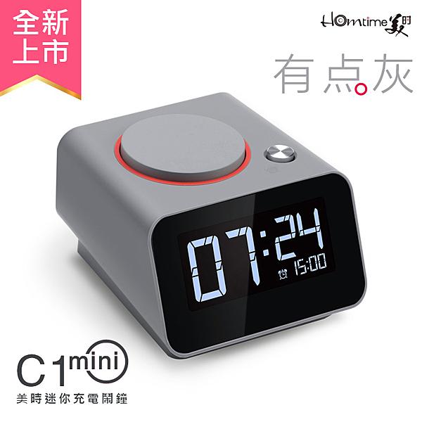 HOmtime 彩色雙USB充電時鐘/鬧鐘 電子鐘(C1mini)