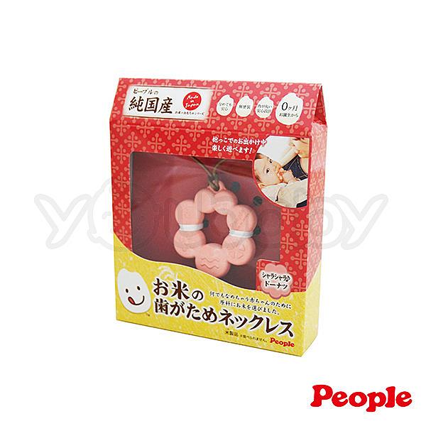 People 米的項鍊咬舔玩具(甜甜圈造型)