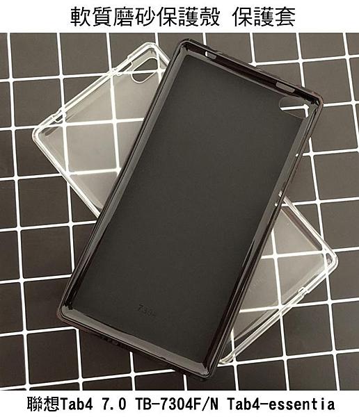 ☆愛思摩比☆聯想 Lenovo Tab4 7.0 TB-7304F Essential 軟質磨砂保護殼 TPU軟套