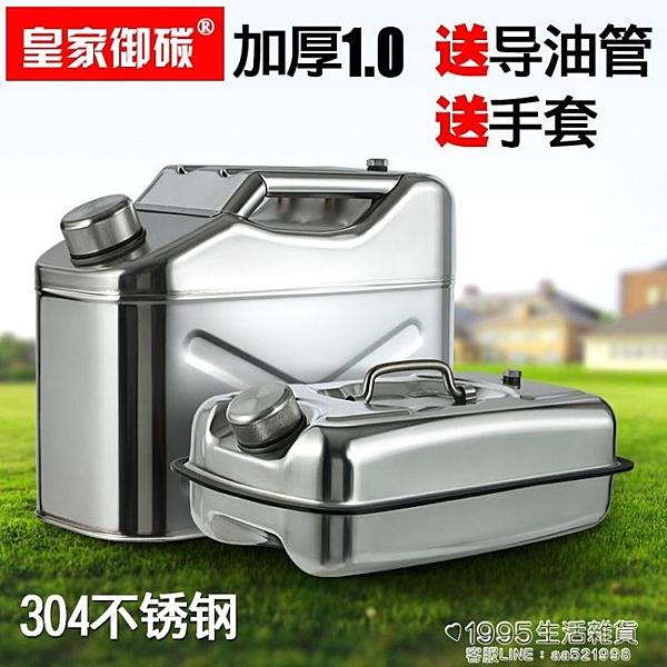加厚304不銹鋼油桶汽油桶30升20升10升柴油壺加油桶汽車備用油箱 1995生活雜貨NMS
