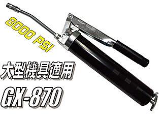 高壓牛油槍 GX-870 高壓黃油槍 8000psi