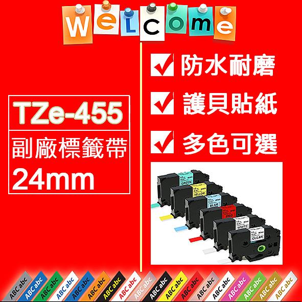 【好用防水防油標籤】BROTHER TZe-455/TZ-455副廠標籤帶(24mm)~適用PT-P950NW.PT-E800T.PT-9700PC.PT-9800PCN.PT-9500PC