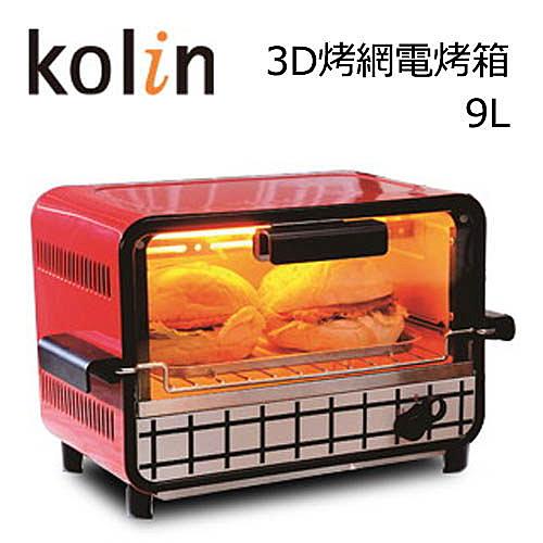 KBO-LN092【歌林 Kolin】3D烤網電烤箱(9L)