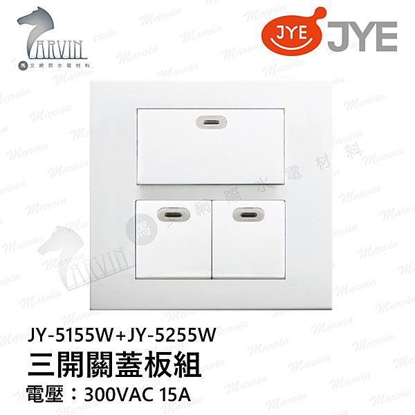 中一 熊貓系列 JY-5155W+JY-5255W 110/220全電壓 三開關蓋板組