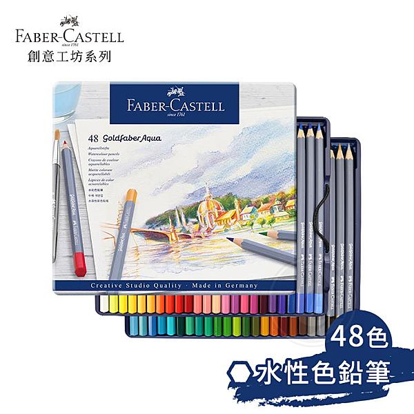 『ART小舖』Faber-Castell 德國輝柏 goldfaber 水性色鉛筆 48色 鐵盒裝 單盒