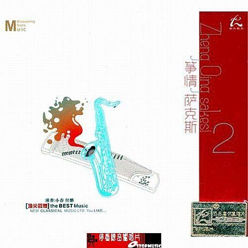 停看聽音響唱片】【CD】箏情薩克斯2