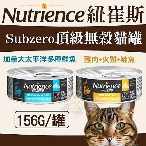 『寵喵樂旗艦店』【24罐組】紐崔斯Nutrience《Subzero頂級無榖貓罐》156G/罐 二種口味任選