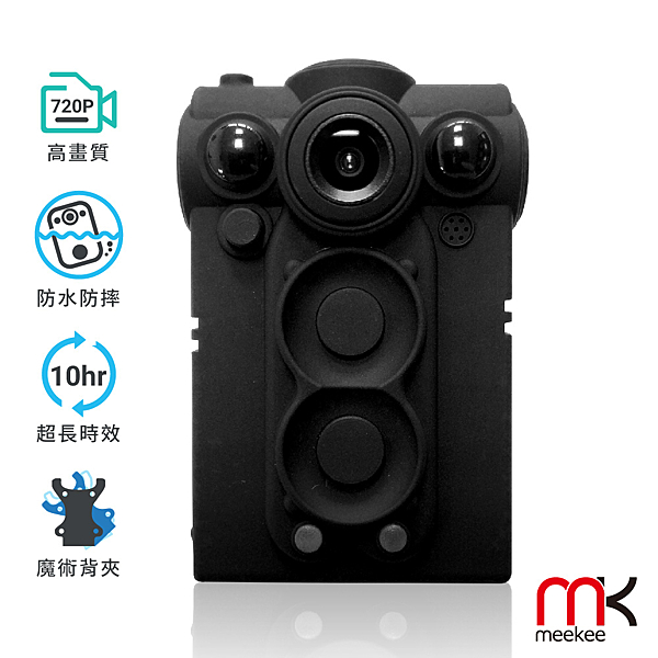 meekee 耐錄寶-長時錄影版 720P穿戴式機車行車記錄器 (贈64G記憶卡)